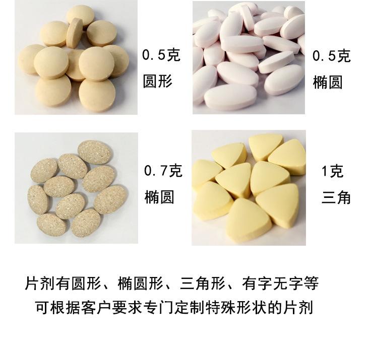 片劑定制代加工廠家 壓片糖果定制生產加工  藥食同源定制產品OEM貼牌