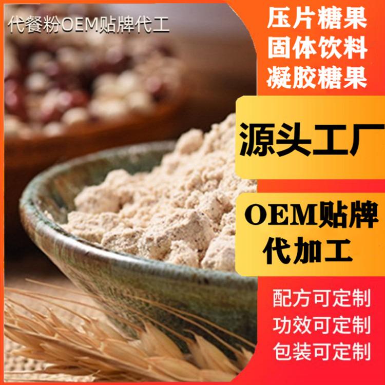 代餐粉加工廠家 早中晚代餐飽腹固體飲料OEM貼牌 ODM定制加工