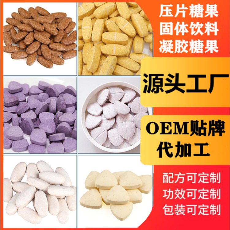 各種壓片糖果代加工 片劑規格定制OEM貼牌 來料壓片代加工