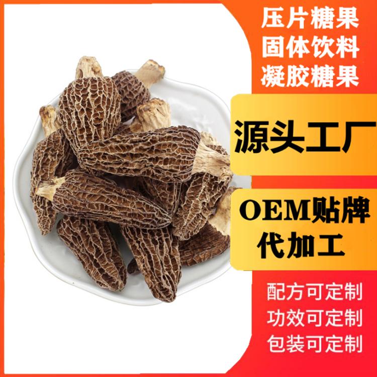羊肚菌代加工 粉劑OEM貼牌 固體飲料代加工 產品定制生產廠家